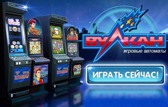 Игровые автоматы – новые игры Вулкан!