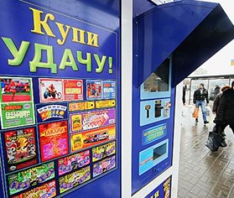 Лотереи России и Украины