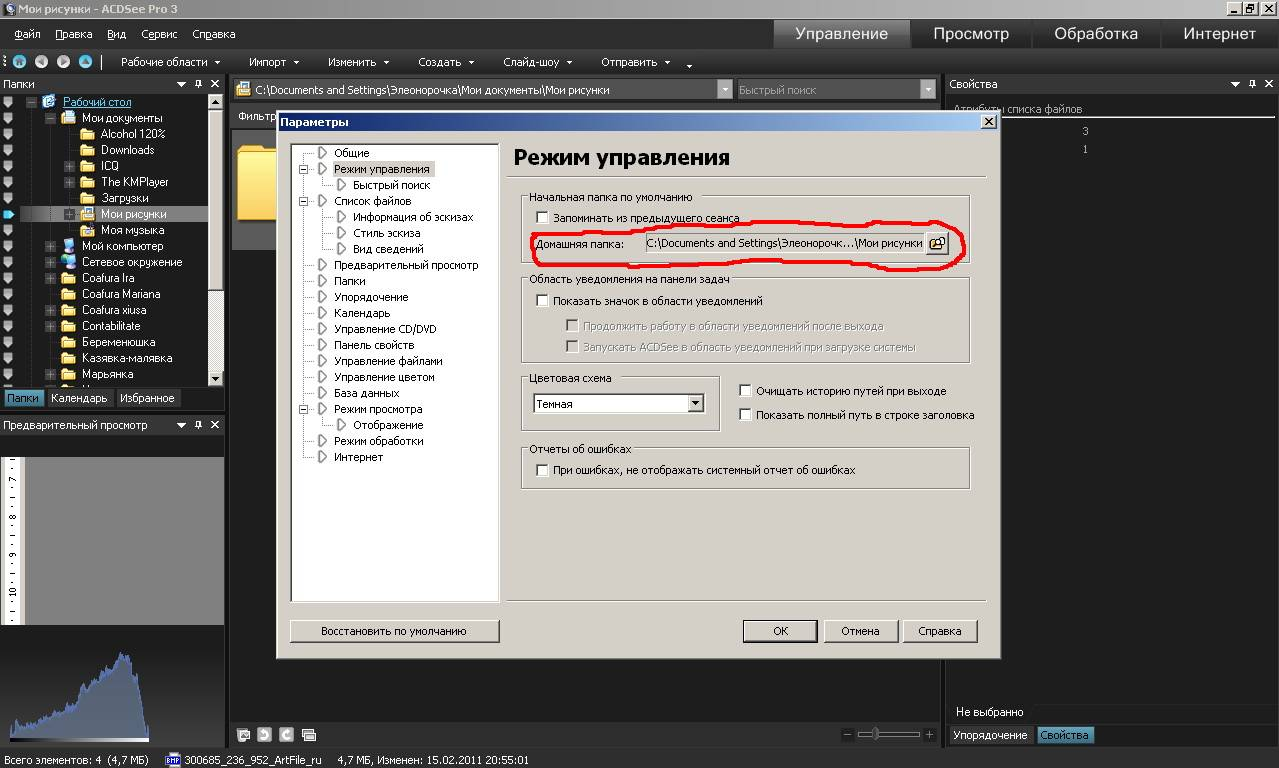 Acdsee просмотр изображений, бесплатные ...: pictures11.ru/acdsee-prosmotr-izobrazhenij.html