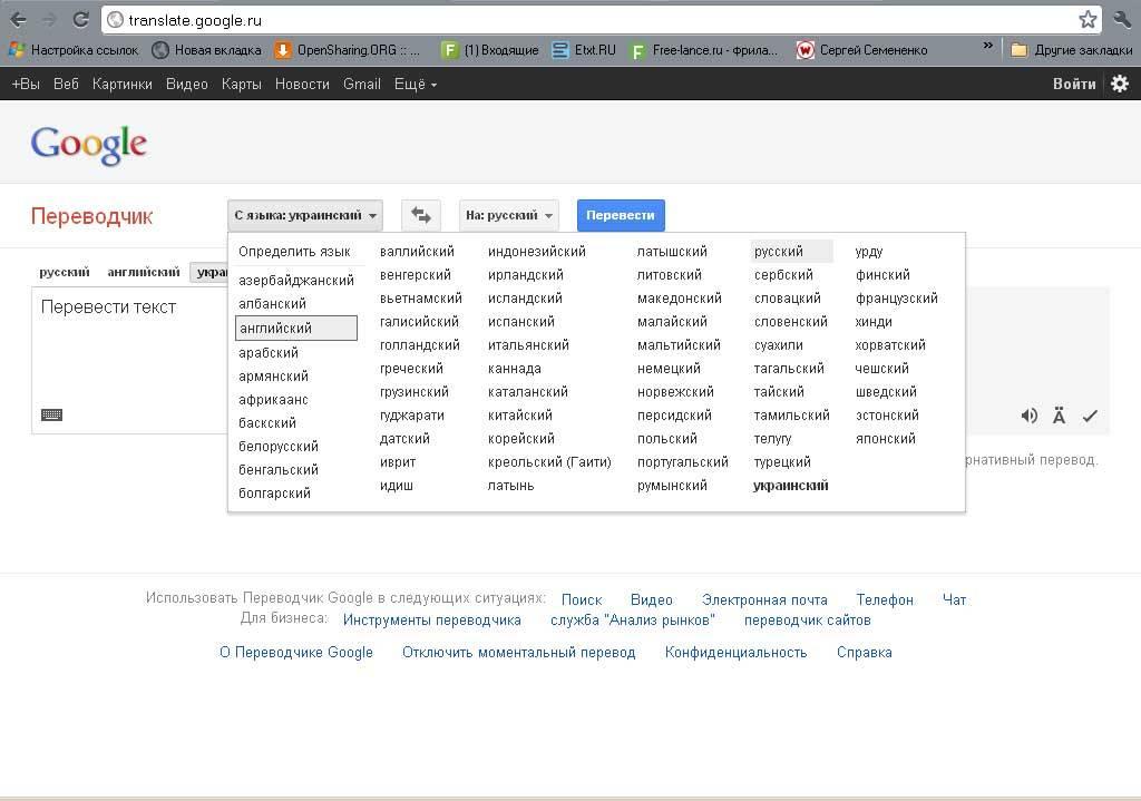 Google perevodchikam - fd