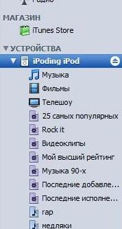 перекачки с компьютера через USB на iPod