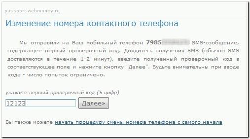 Как можно поменять номер телефона в вебмани мини