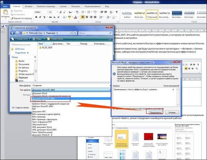 Сохранение  документа в формате предыдущих версий Word