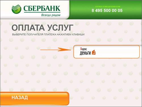 Яндекс деньги пополнение яндекс