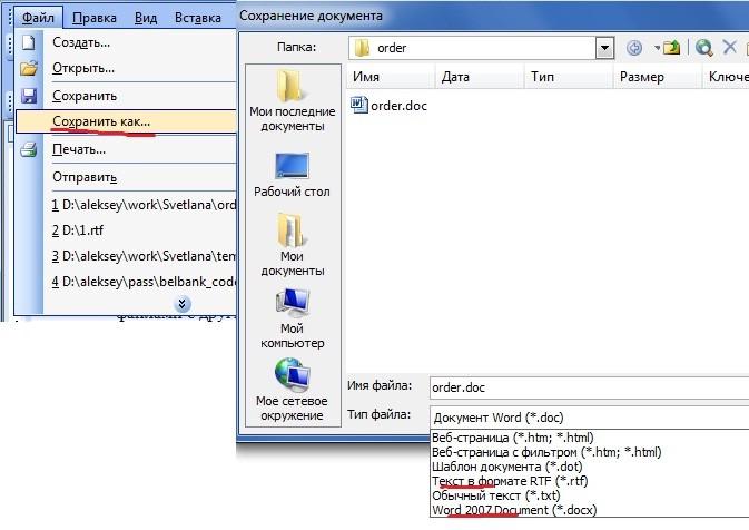 документы WordPad