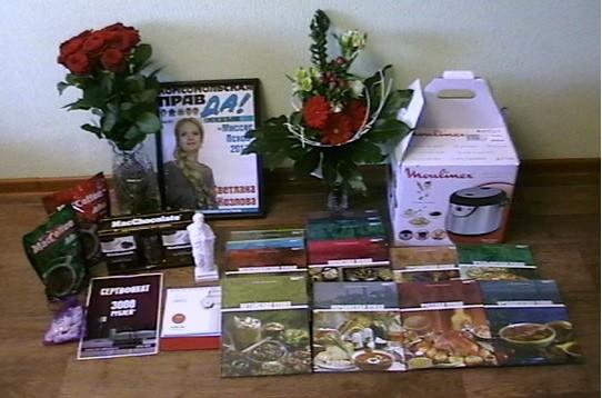 Подарки за участие в конкурсе