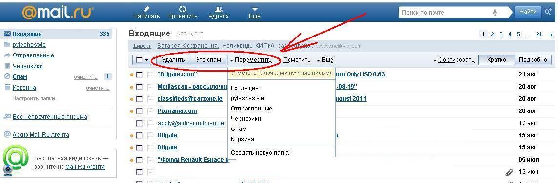 Как отправить на почту mail ru