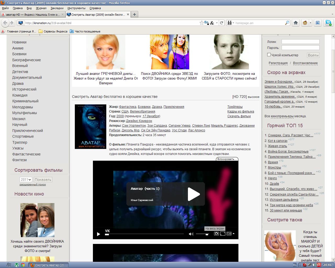 кино аватар смотреть онлайн бесплатно: