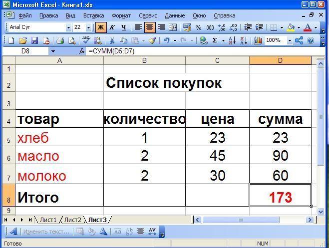 Как работать с excel таблицами