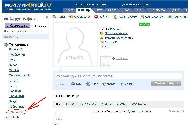 Вконтакте не открывается соцсеть вконтакте стала. Как включить режим невид
