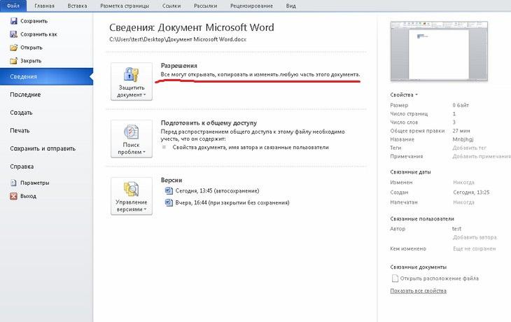 В новой версии Word 2010