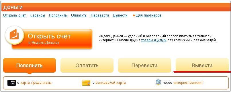 Как обналичить Яндекс Деньги