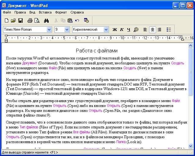 Текстовый редактор