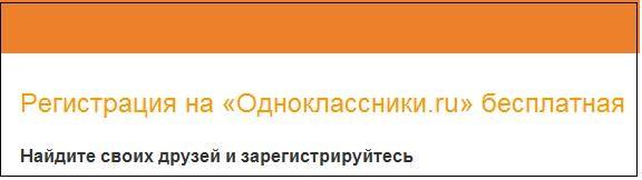 Регистрация в Одноклассники