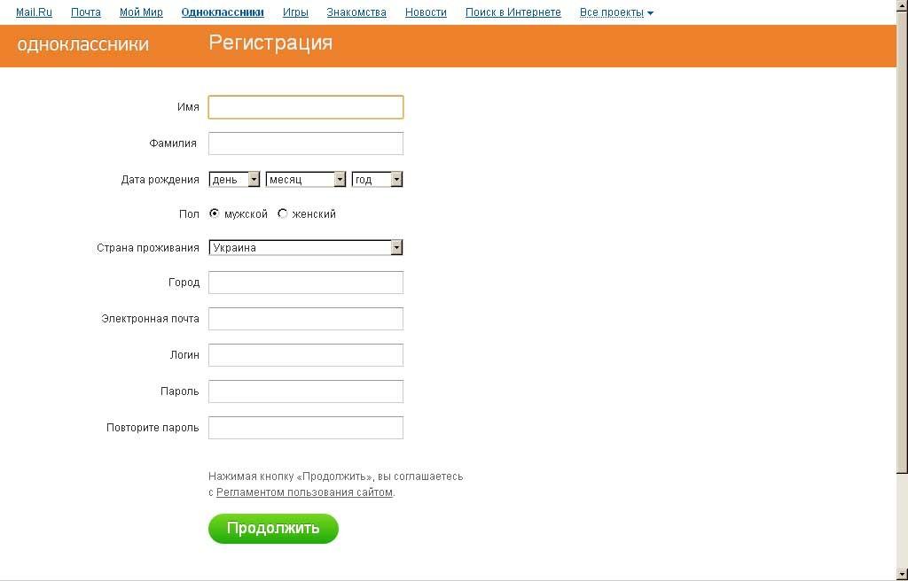 Где на одноклассники ru моя страница