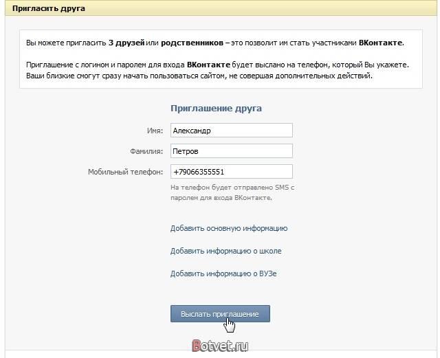 Лови В Контакте 2.41