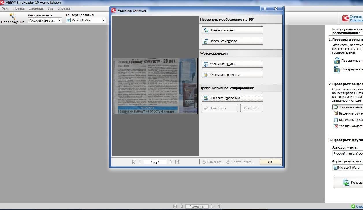 Сканировать документ
