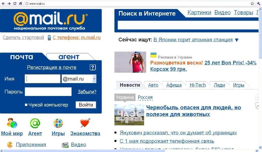 Как зарегистрироваться в майле? Электронная почта mail ru - это просто! Компьютер для начинающих Компьютер для начинающих