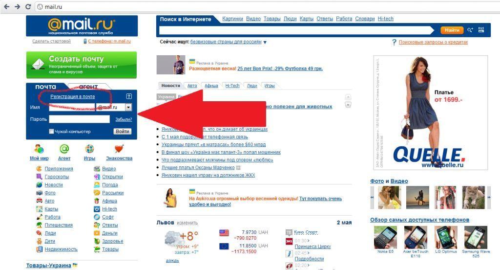 Взлом пароля Мой мир Mail.ru, взломать мой мир, мой мир. Уязвимость в почт