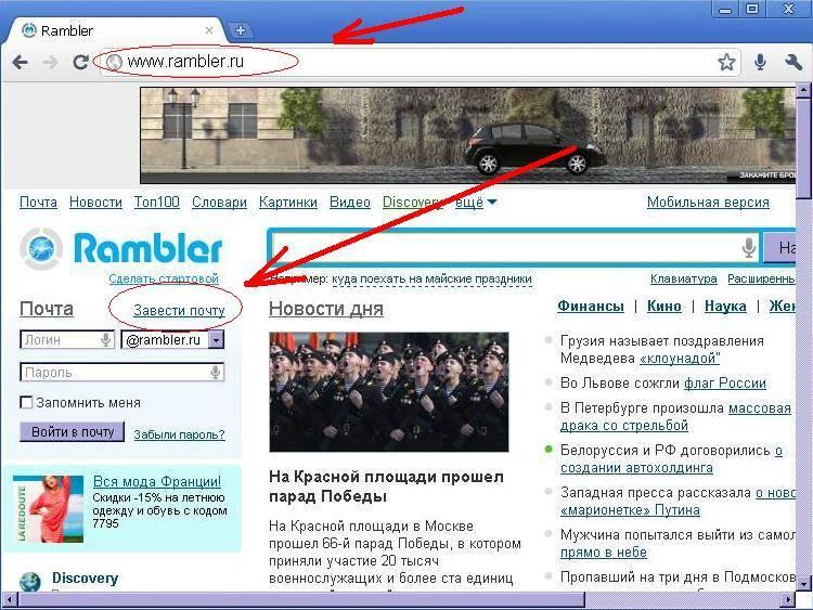 Электронная почта Рамблер как создать почтовый ящик на Яндексе. Откройт
