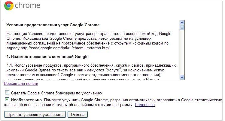 Kak skachat google chrome бесплатно - cdc