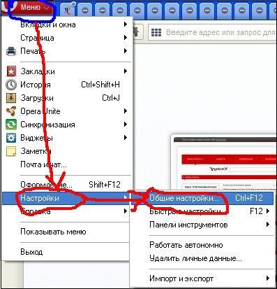Как в опере сделать меню файл