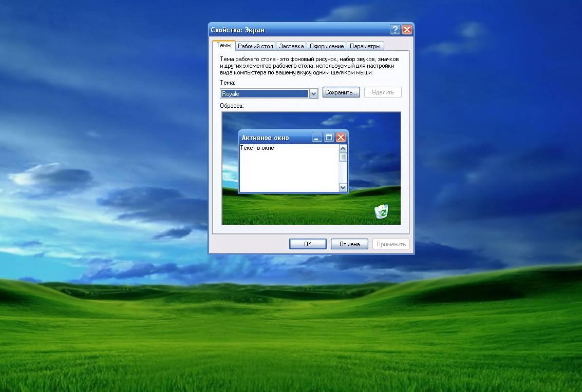 новый программы для компютер xp