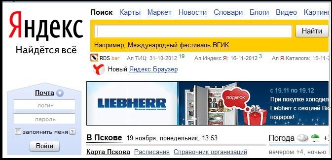 Виджеты Яндекса
