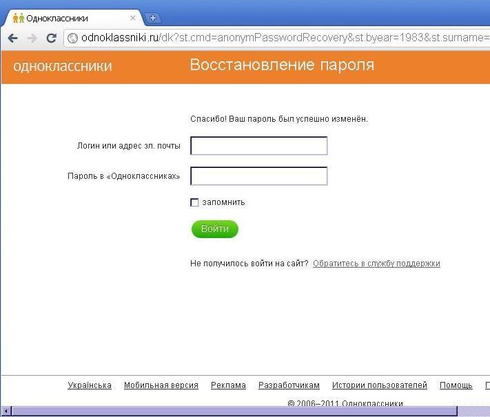 Одноклассниках страницу пароля без в