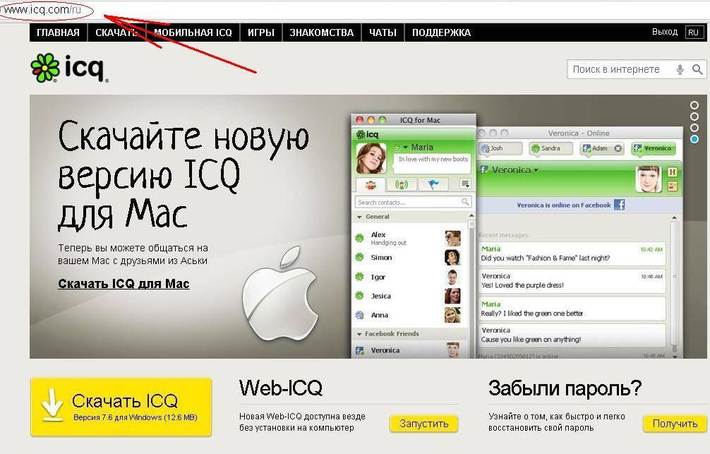 Аська или ICQ