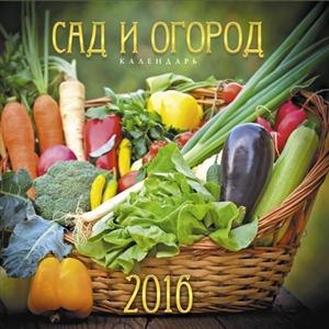 Календарь огородника