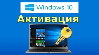 Как провести бесплатную активацию Windows 10