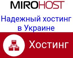 Mirohost - быстрый и надежный хостинг провайдер