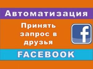 35 Скриптов Автоматизации соцсетей по цене одного!