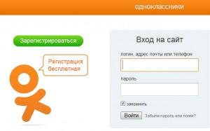 Одноклассники социальная сеть вход на сайт бесплатно без регистрации и без емайла