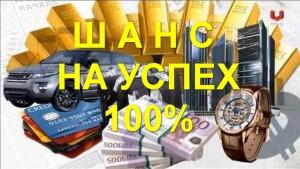 Шанс на Успех 100%. Забирайте мою прибыль от 50 000 рублей каждый месяц!