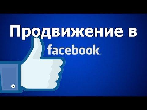 продвижение страницы сайта в Facebook