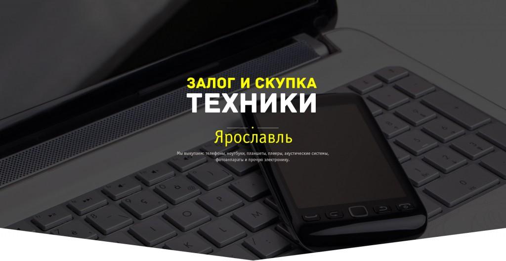 Скупка ноутбуков в Ярославле