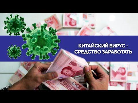 Как заработать на коронавирусе в Китае