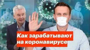Как зарабатывают на коронавирусе в России