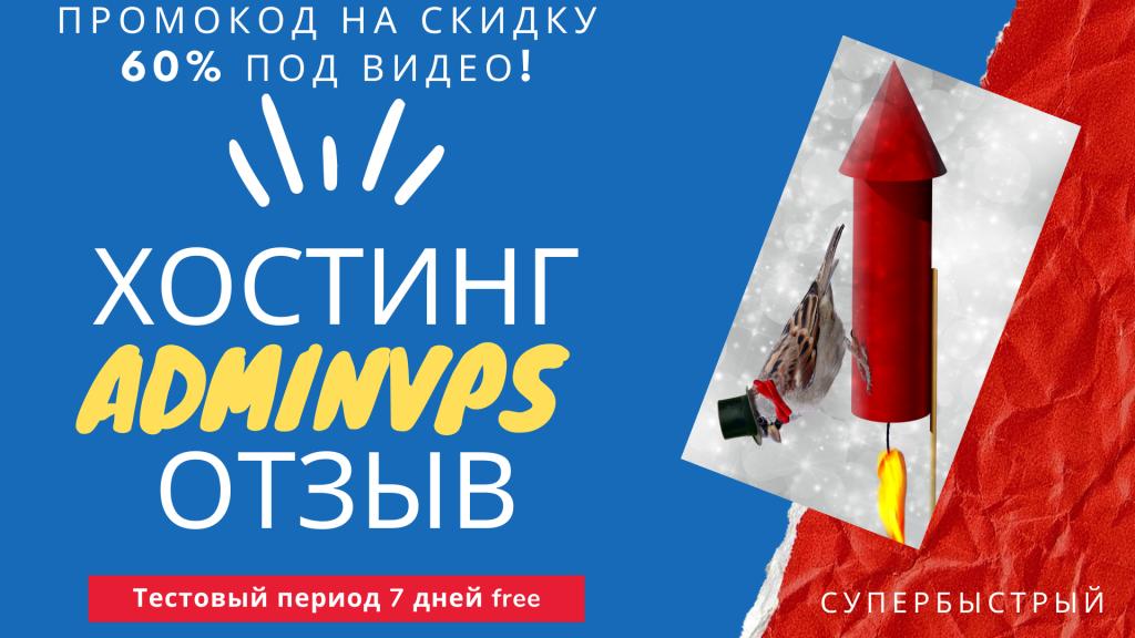 ХОСТИНГ adminvps отзыв