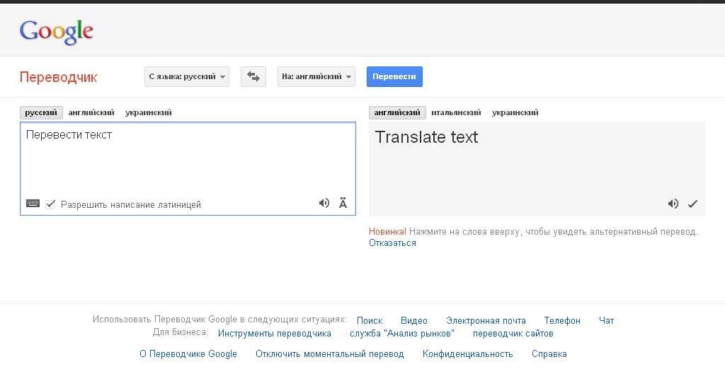 Перевести текст с картинки с английского на русский