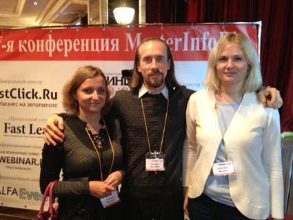Татьяна Иванова   и Евгений Дмитриев МастерИнфоБиз-2012