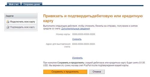 электронная валюта PayPal