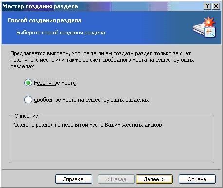 Программа Acronis