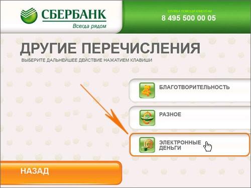 Udobnie-dengi-zayavka-onlayn