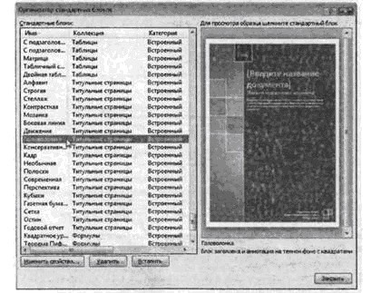 Экспресс-блоки в Word 2010