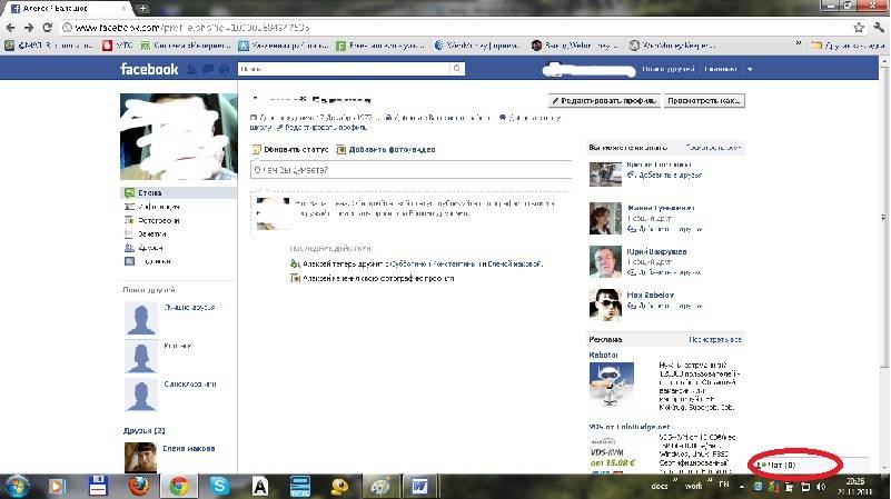 Невидимка в Фейсбук