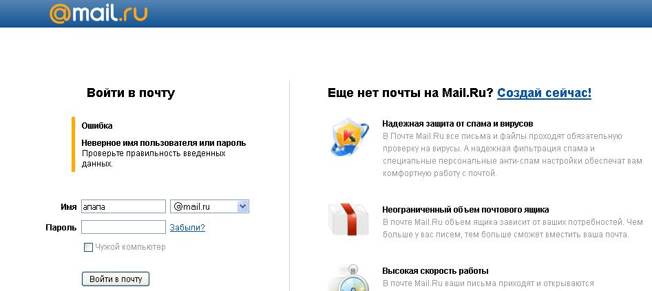 Неверный логин и пароль