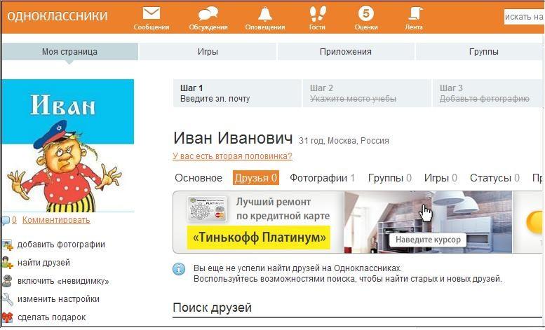 одноклассники регистрация логин и пароль вход зарегистрироваться